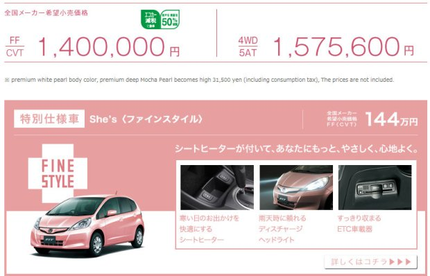 Honda-Jazz-Fit-Shes-a-car-just-for-women-and-in-Pink-9